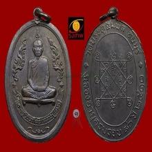 เหรียญรุ่นแรก สร้างครั้งที่ 2 ปี 2516 หลวงปู่โต๊ะ (องค์ที่2)