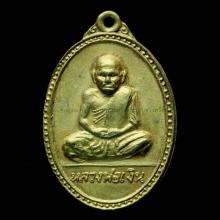 เหรียญหลวงพ่อเงิน กะหลั่ยทอง(นิยม)