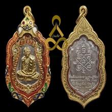เหรียญเสมาเงินหน้าทองคำลงยาสีเดียว สวยแชมป์ 2