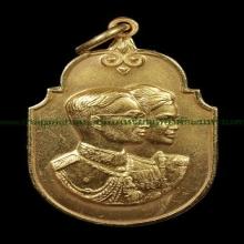 เหรียญร9พระราชทานช้างเผือนราธิวาสทองคำปี2520