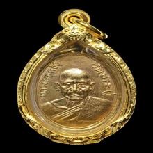 เหรียญรุ่นแรก หลวงปู่แจ้ง วัดประดู่ สมุทรสงคราม