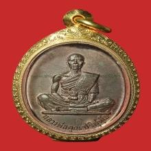 เหรียญหลวงพ่อคูณ สร้างบารมี ปี 19 เนื้อนวะ