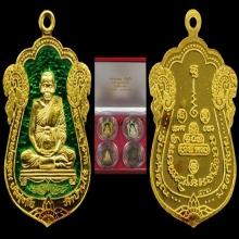 หลวงพ่อคูณทองคำ รุ่นค้ำคูณมรดกไทย สีเขียว
