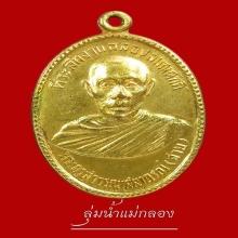 เหรียญหลวงพ่อสาย รุ่นแรก วัดท่าขนุน กาญจนบุรี ปี2513