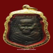 เหรียญหล่อหน้าเสือ หลวงพ่อน้อย วัดธรรมศาลา (ติดที่2)