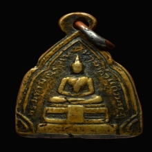 เหรียญวัดราชบพิธ กรมหลวงชินวรสิริวัฒน์ อุดกริ่ง ปี2481