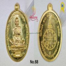 เหรียญหลวงพ่อคูณ รุ่นเจ้าสัว เนื้อทองคำ(พิมพ์นั่งพาน)