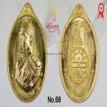 เหรียญหลวงพ่อคูณ รุ่นเจ้าสัว เนื้อทองคำ(พิมพ์หันข้าง)