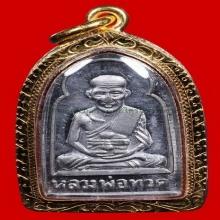 เหรียญหลวงปู่ทวดซุ้มกอแจกปีนังปี 06 เนื้อตะกั่วสวยๆครับ