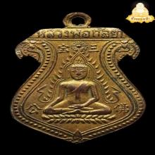 เหรียญหลวงพ่อโต(หลวงพ่อซำปอกง) วัดกัลยาณมิตร หลังจาร ปี2473