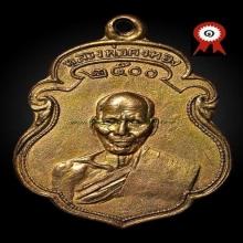 เหรียญเสมาหลวงพ่อเต๋ปี2500 พิเศษมีจารจากหลวงพ่อเต๋เต็มเหรียญ