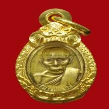 เหรียญหลวงพ่อจง ชนิดหายาก
