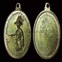 เหรียญพระเจ้าตากสิน นวะ หลวงปู่ทิม อิสริโก