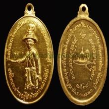 เหรียญพระเจ้าตากสิน (ทองคำ) หลวงปู่ทิม อิสริโก