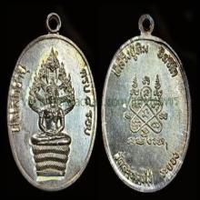 เหรียญพระนาคปรกแปดรอบ เนื้อเงิน หลวงปู่ทิม อิสริโก