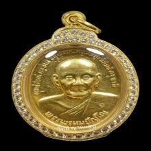 เหรียญยันต์ดวง..ทองคำ..หลวงปู่ดู่ วัดสะแก