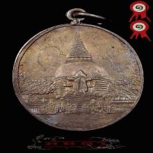 แชมป์ ๆ  เหรียญวิวองค์พระปฐมเจดีย์ พิมพ์หลังแบบปีพ.ศ2468  เน
