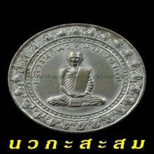 เหรียญมหาลาภ กะไหล่เงิน ตอกโค๊ด 5 ดาว [*องค์ดารา*]