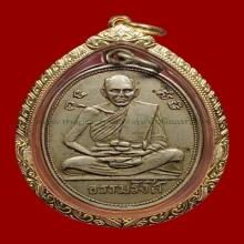 เหรียญรุ่นแรกหลวงปู่ไข่ วัดบางเลน  จ.สุพรรณบุรี