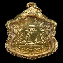 เหรียญหลวงปู่เอี่ยมวัดหนังเนื้อทองคำปี2515