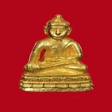 พระชัยวัฒน์หลวงพ่อยิดรุ่นแรกเนื้อทองคำ