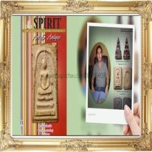 SPIRIT ฉบับที่ 71
