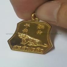 เหรียญทองคำเจ้าพ่อเสือ