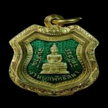 เหรียญอาร์มเนื้อเงินลงยาสีเขียวปี2500งานผูกพัทธสีมา