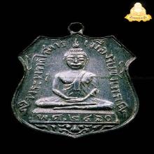 เหรียญอาร์มรุ่นแรก ลพ.โสธร (เนื้อเงิน)ปี2460 พิมพ์ สระอุ ชัด
