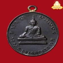 เหรียญรุ่นแรก หลวงพ่อโบสถ์น้อย (องค์ที่3) วัดอมรินทราราม ปี2
