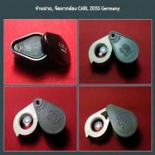 จำหน่าย, จัดหากล้อง CARL ZEISS Germany