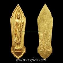 เหรียญทองคำ 25 พุทธศตวรรษ (สวยแชป์)องค์ที่2