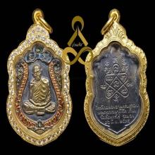 เหรียญเสมาเงินหน้าทองคำลงยา 2 สี สวยเดิม