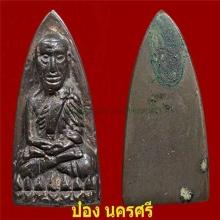 Luang Bhor Thuad 2505 หลวงพ่อทวด เตารีดใหญ่ นวะฯ