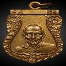 เหรียญ เสมา หลวงพ่อมุ่ย วัดดอนไร่ ปี2512