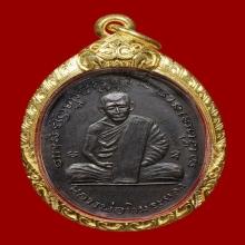 เหรียญหลวงปู่ทิม ออกวัดยายร้า เนื้อทองแดงรมดำ ปี 2516