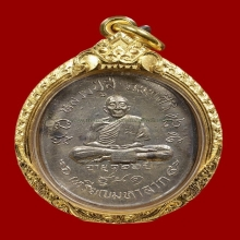 เหรียญมหาลาภ หลวงปู่สี วัดเขาถ้ำบุญนาค ปี 2518 เนื้อเงิน