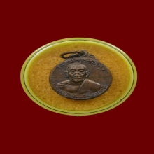 ลป.สี วัดเขาถ้ำบุญนาค...เหรียญขวัญถุง พ.ศ. 2518