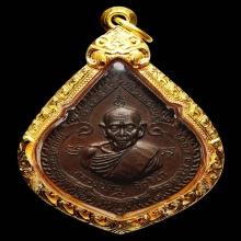เหรียญหยดน้ำหลวงปู่ทิม เนื้อทองแดง