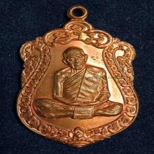 เหรียญเสมาหลวงปู่ทิม เนื้อทองแดงผิวไฟ
