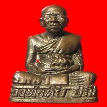หลวงพ่ออุทัย วัดเกาะตาพุด ราชบุรี