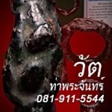แหวนพิรอด หลวงพ่อม่วง วัดบ้านทวน จ.กาญจนบุรี เล็กน่ารักสุดๆ