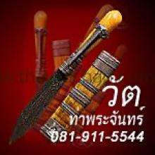 มีดปากกาหลวงพ่อเดิมสองกษัตริย์_๐๒