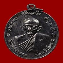 เหรียญจตุรพิธพรชัย หลวงพ่อกวย(เหรียญที่2)
