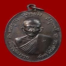 เหรียญจตุรพิธพรชัย หลวงพ่อกวย(เหรียญที่3)
