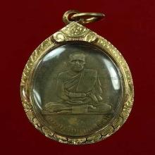 เหรียญ ล.พ.สิงห์ วัดบ้านโนน รุ่นแรก