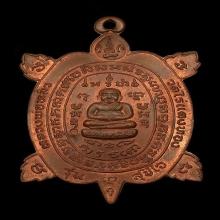 เหรียญพญาเต่าเรือน หลวงปู่หลิว รุ่นสุขใจ มีบอล (นิยม) ปี 36