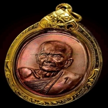 เหรียญรุ่นแรก หลวงปู่หมุน เหรียญตอกโค๊ตเลข 1สวยเดิม