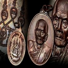 เหรียญรุ่นแรก หลวงปู่หมุน เหรียญตอกโค๊ตเลข 1 สวยเดิม
