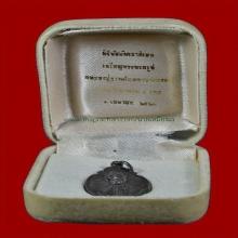 เหรียญในหลวง  ๔ รอบ
